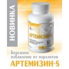Артемизин - S